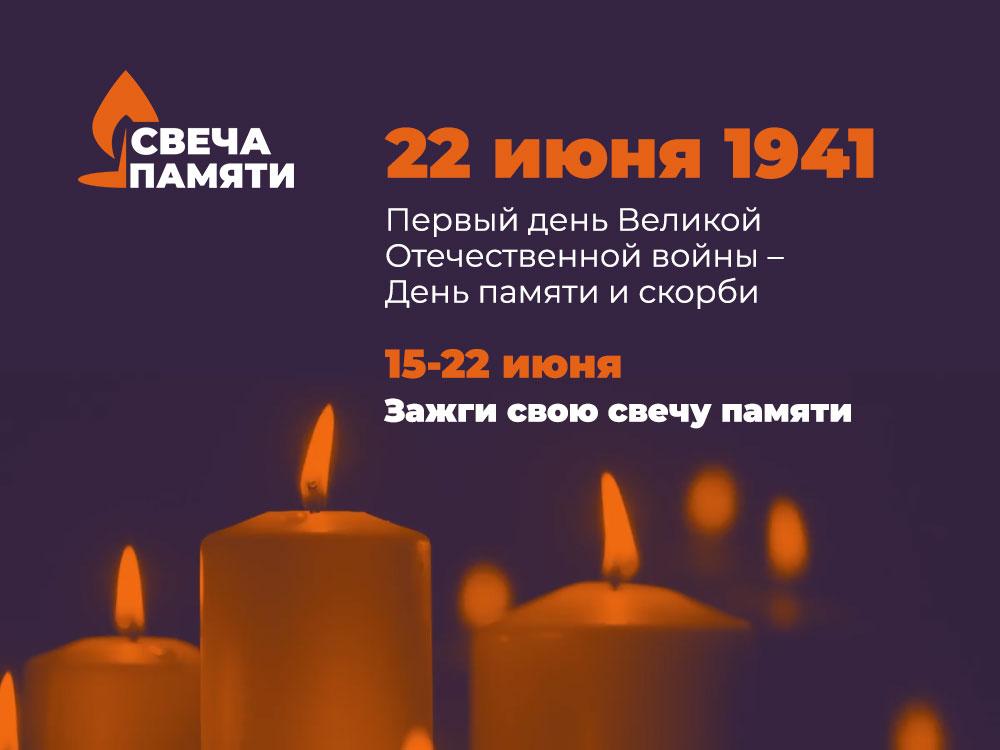 Прими участие в онлайн-акции «Свеча памяти»