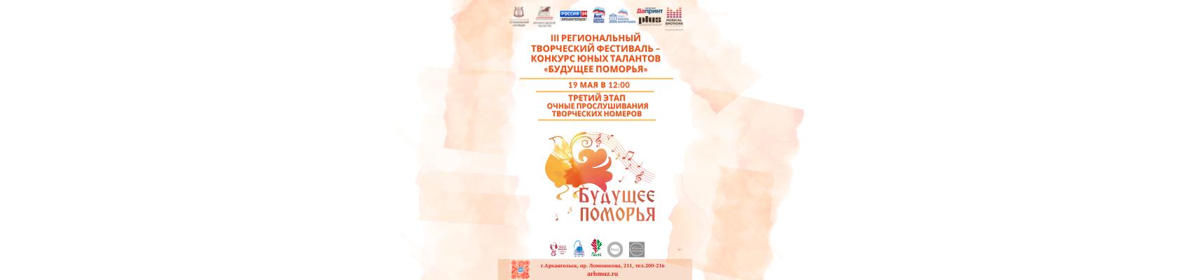 Уважаемые участники Регионального творческого фестиваля-конкурса юных талантов «Будущее Поморье»!