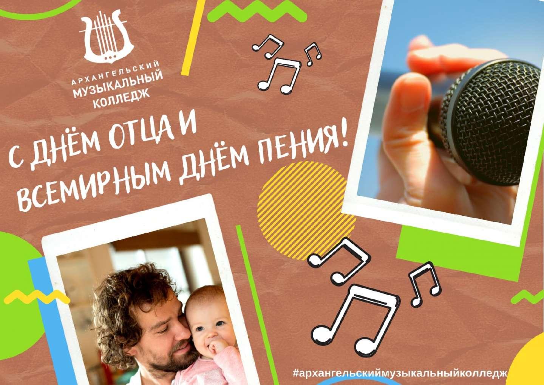 Поздравляем с двумя праздниками! С Всемирным днём пения и Днём отца.